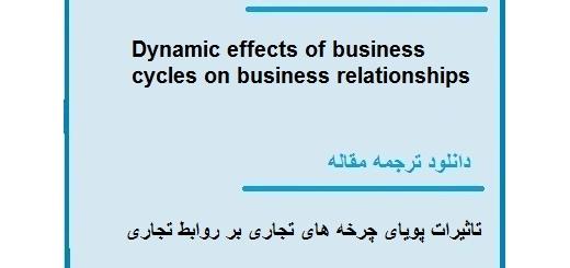 دانلود مقاله انگلیسی با ترجمه تاثیرات پویای چرخه های تجاری بر روابط تجاری (دانلود رایگان اصل مقاله)