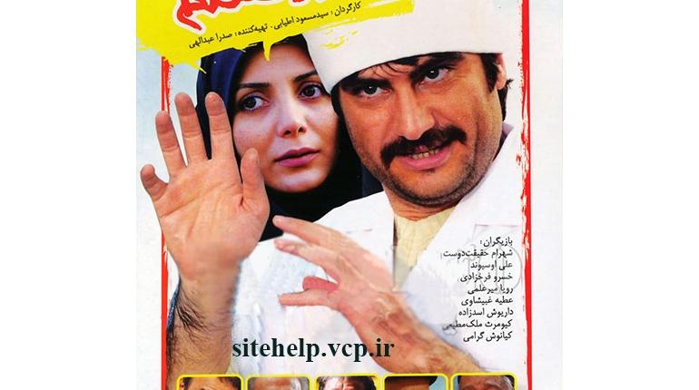 دانلود رایگان فیلم جدید ایرانی صبح روز هفتم بالینک مستقیم