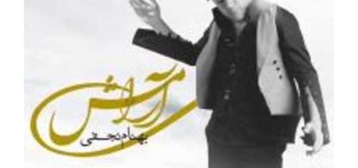 دانلود آلبوم جدید و فوق العاده زیبای آهنگ تکی از بهنام نجفی