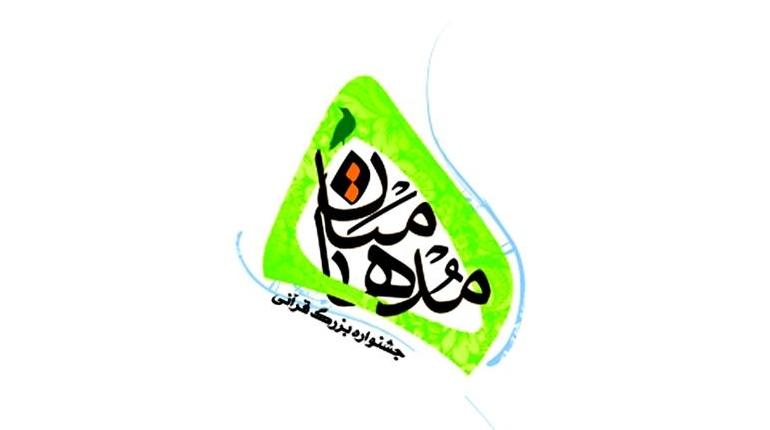 مسابقات قرآنی مدهامتان قرائت حفظ اذان تفسیر و مفاهیم نهج البلاغه