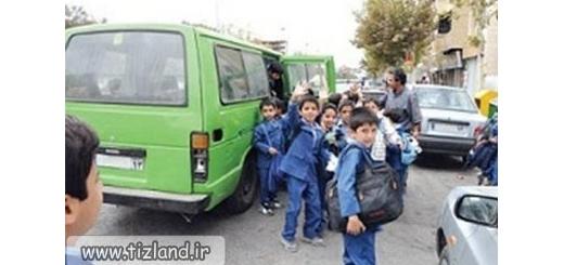 شروط پذیرش رانندگان سرویس مدارس