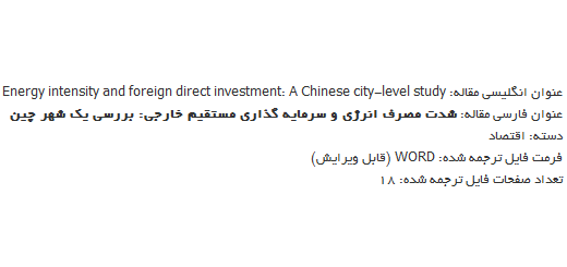 ترجمه مقاله بیشترین استفاده نیرو و سرمایه گذاری مستقیم خارجی: مطالعه سطح شهرستان چینی