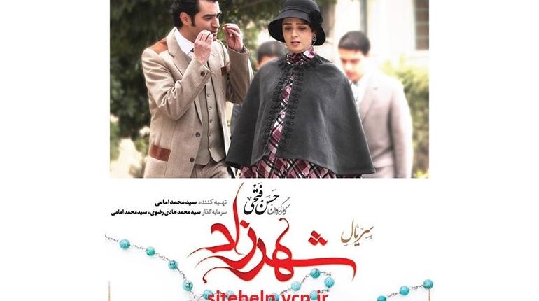 دانلود سریال ایرانی جدید و زیبای شهرزاد قسمت شانزدهم 16