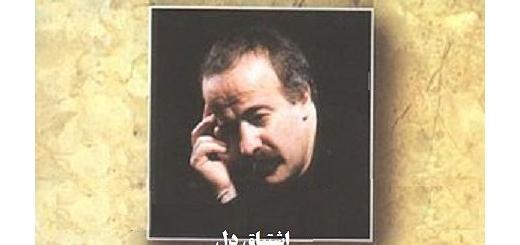 استاد جلال ذوالفنون و صدیق تعریف-شیدایی  دانلود کنید