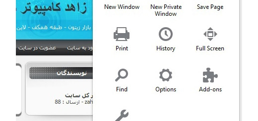 بروزرسانی فایرفاکس با چند کلیک راحت و ساده - آموزش تصویری