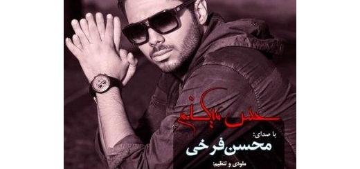 دانلود آهنگ جدید محسن فرخی به نام حس میکنم