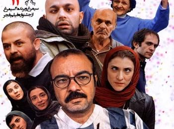 دانلود فیلم ایرانی جدید من دیه گو مارادونا هستم با لینک مستقیم