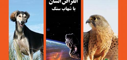 دومین شماره مجله «دانش طبیعت» منتشر شد