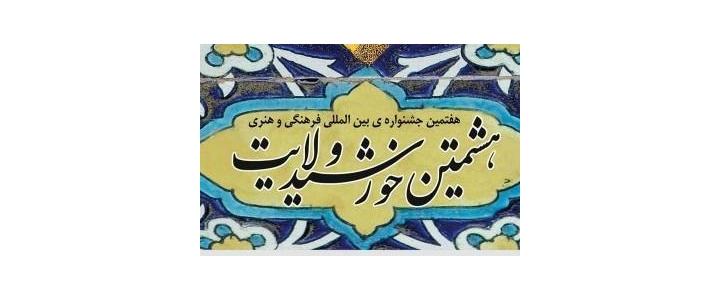 """جشنواره فرهنگی هنری""""هشتمین خورشید ولایت"""""""