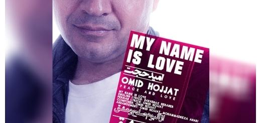 دانلود آهنگ جدید امید حجت بنام اسم من عشق