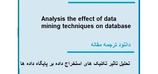 دانلود مقاله انگلیسی با ترجمه تجزیه و تحلیل اثر تکنیک های داده کاوی در پایگاه داده (دانلود رایگان اصل مقاله)