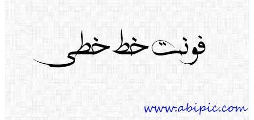 دانلود فونت فارسی خط خطی