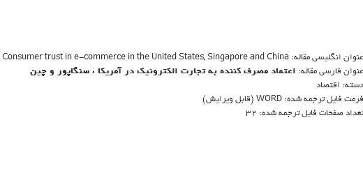 ترجمه مقاله باور استفاده کننده در تجارت الکترونیک در ایالات متحده، سنگاپور و چین