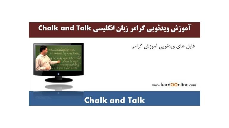 آموزش ویدئویی گرامر زبان انگلیسی Chalk and Talk