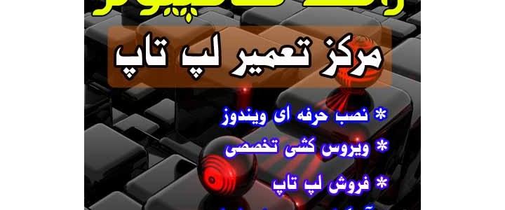 Zahed Computer Minab