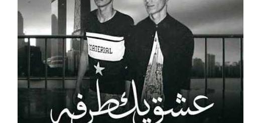 دانلود آلبوم جدید و فوق العاده زیبای آهنگ تکی از عباس علیوند و ابوالفضل