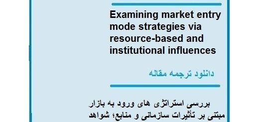 دانلود مقاله انگلیسی با ترجمه بررسی روشهای ورود به بازار مبتنی بر تأثیرات سازمانی و منابع (دانلود رایگان اصل مقاله)