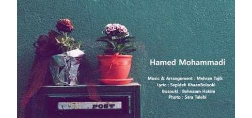 دانلود آلبوم جدید و فوق العاده زیبای آهنگ تکی از حامد محمدی