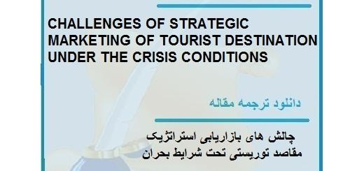 مقاله ترجمه شده چالش های بازاریابی استراتژیک مقاصد توریستی تحت شرایط بحران (دانلود رایگان اصل مقاله)