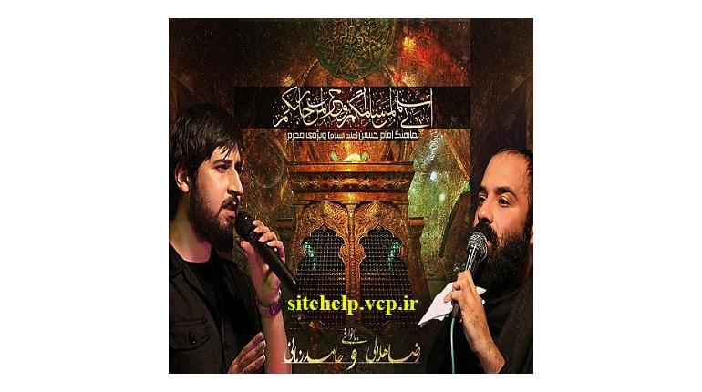 دانلود آهنگ جدید ایرانی حامد زمانی و رضا هلالی امام حسین