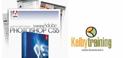 دانلود مجموعه برترین آموزش های فتوشاپ CS5 شرکت Kelby