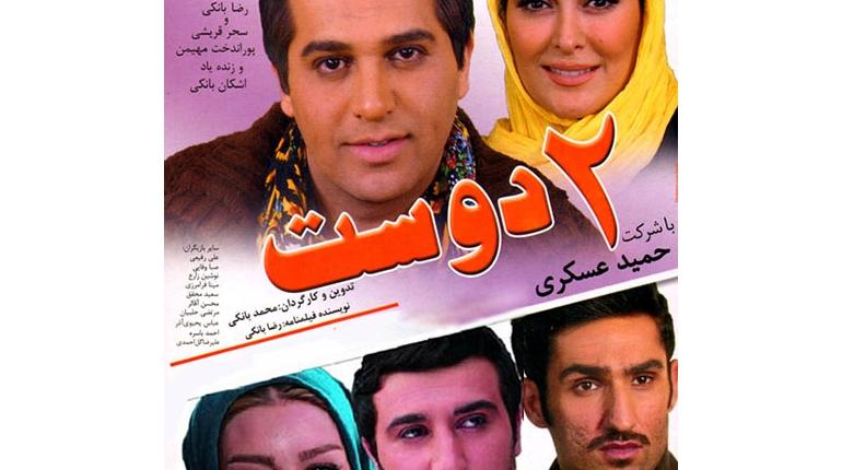 دانلود رایگان فیلم سینمایی ایرانی جدید 2 دوست با لینک مستقیم