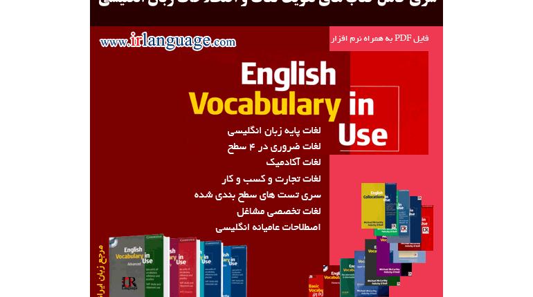 دانلود سری کامل کتاب های لغات زبان انگلیسی Vocabulary in Use