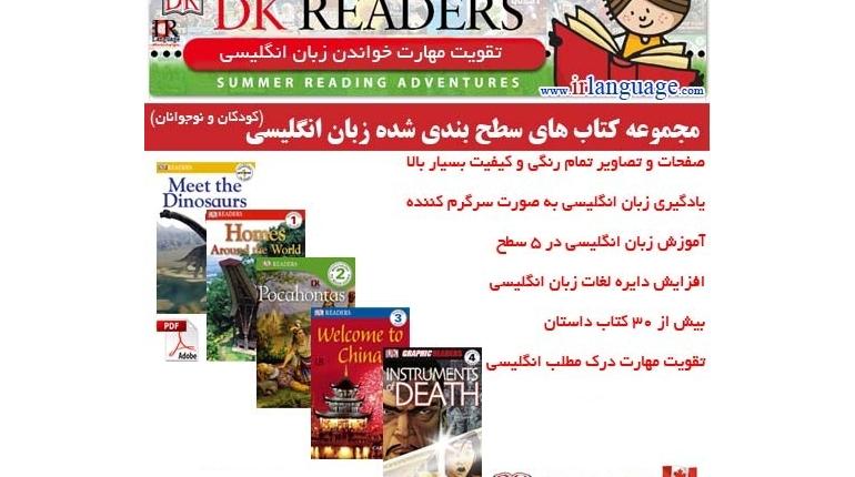 دانلود مجموعه کتاب های سطح بندی شده DK Readers