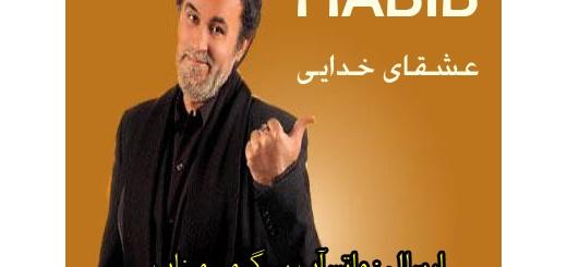 آهنگ زیبا از خواننده محبوب و قدیمی :::...  حبیب محبیان ...::::