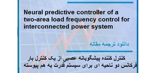 ترجمه مقاله در مورد کنترل کننده پیشگویانه عصبی از یک کنترل بار فرکانس دو ناحیه ای برای سیستم قدرت به هم پیوسته (دانلود رایگان اصل مقاله)