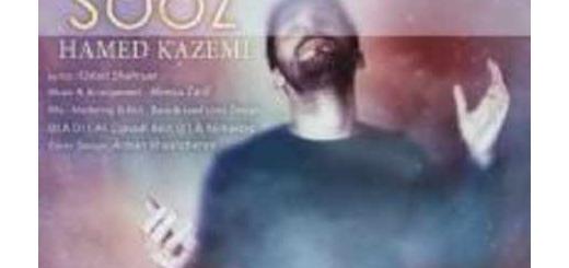 دانلود آلبوم جدید و فوق العاده زیبای آهنگ تکی از حامد کاظمی