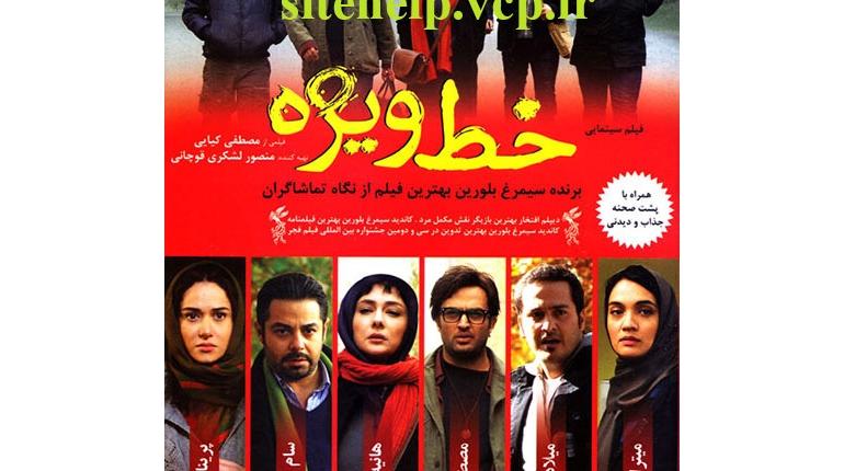 """دانلود رایگان فیلم سینمایی ایرانی و جدید """"خط ویژه"""" بالینک مستقیم"""
