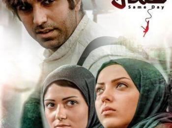 دانلود رایگان فیلم ایرانی جدید همان روز بالینک مستقیم
