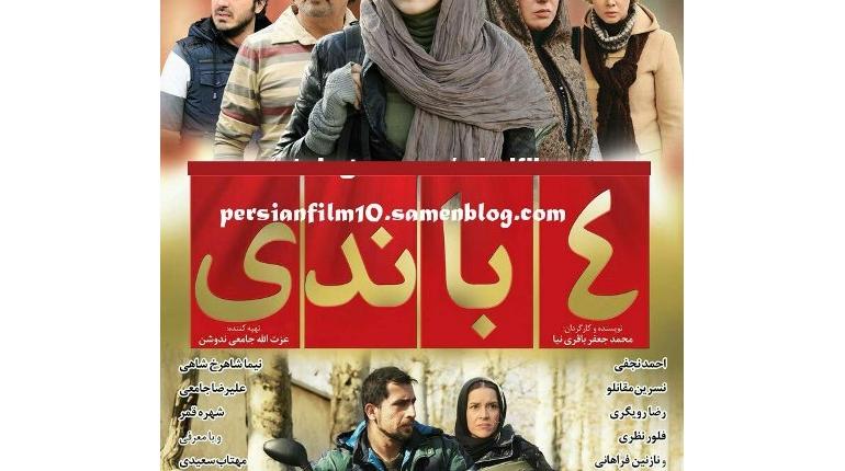 دانلود فیلم ایرانی جدید 4 باندی با لینک مستقیم