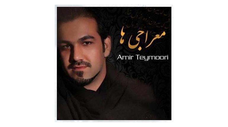دانلود رایگان آهنگ جدید ایرانی امیر تیموری بنام یه پلاک