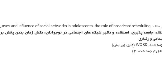 ترجمه مقاله کاربرد و اثر شبکه های اجتماعی بر نوجوانان: نقش برنامه ریزی پخش