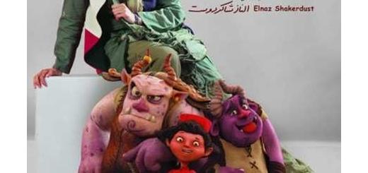 دانلود مبارک سانسور نشده