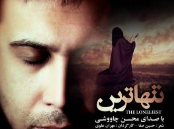 دانلود موزیک ویدیو جدید محسن چاوشی تنهاترین با لینک مستقیم