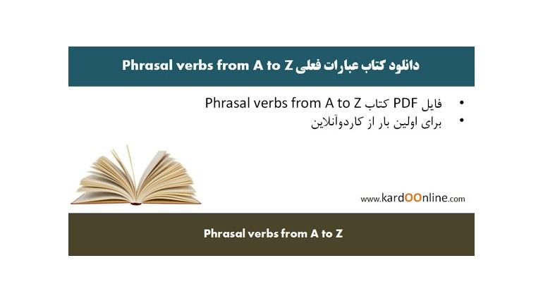 دانلود کتاب عبارات فعلی Phrasal verbs from A to Z