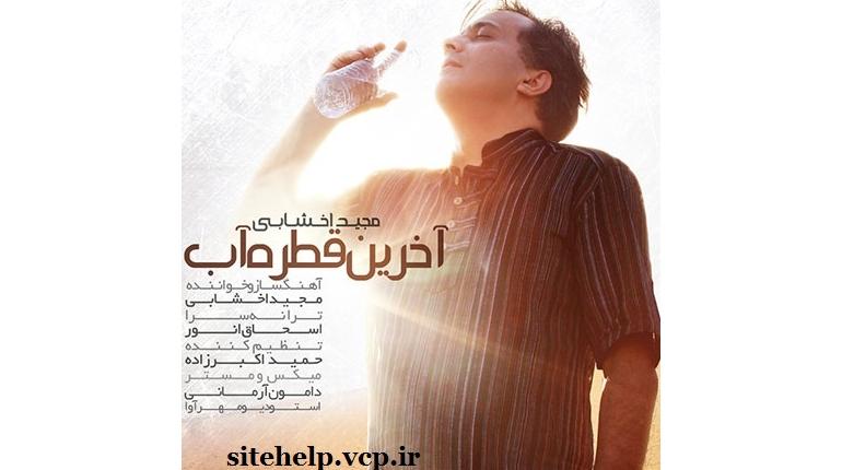 دانلود آهنگ جدیدایرانی مجید اخشابی به نام آخرین قطره آب