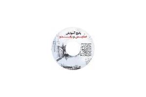 آموزش اسکیس در سی دی آموزشی راندو در معماری توسط معماران بزرگ ایرانی