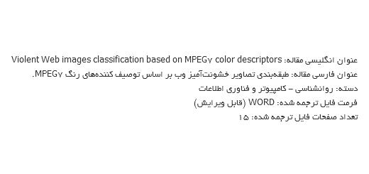 ترجمه مقاله دستهبندی عکس های نامناسب اینترنتی بر اساس شرح دهنده های رنگ MPEG7