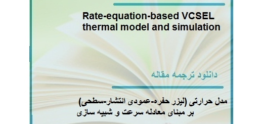 مقاله ترجمه شده مدل حرارتی (لیزر حفره-عمودی انتشار-سطحی) بر مبنای معادله سرعت و شبیه سازی (دانلود رایگان اصل مقاله)