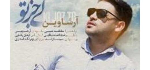 دانلود آلبوم جدید و فوق العاده زیبای آهنگ تکی از علی زارعی