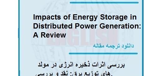ترجمه مقاله در مورد بررسی اثرات ذخیره انرژی در مولد های توزیع برق (دانلود رایگان اصل مقاله)