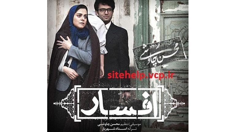 دانلود آهنگ جدید ایرانی محسن چاوشی و سینا سرلک افسار