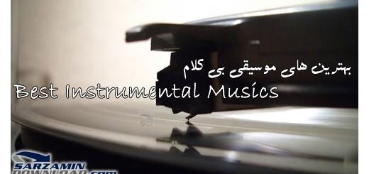بهترین های موسیقی بی کلام - Best Instrumental Musics