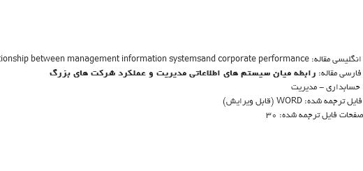 ترجمه مقاله ارتباط بین سیستم های اطلاعاتی مدیریت و عملکرد شرکت های عظیم