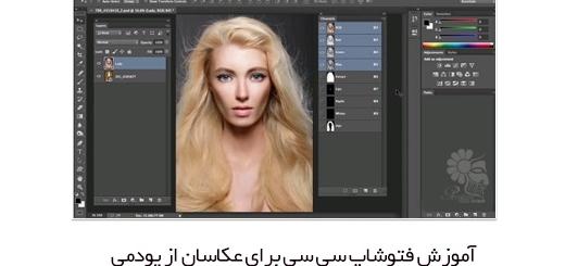 دانلود آموزش فتوشاپ سی سی برای عکاسان