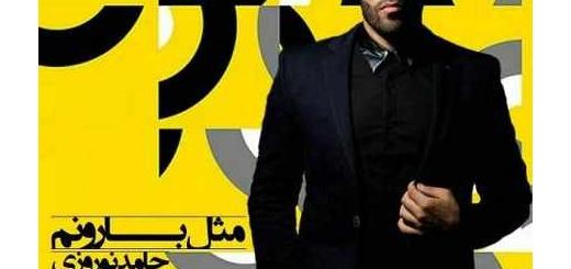 دانلود آلبوم جدید و فوق العاده زیبای آهنگ تکی از حامد نوروزی